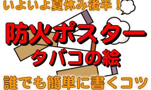 【平成30年度】防火ポスターの書き方。絵が苦手でも上手に ...