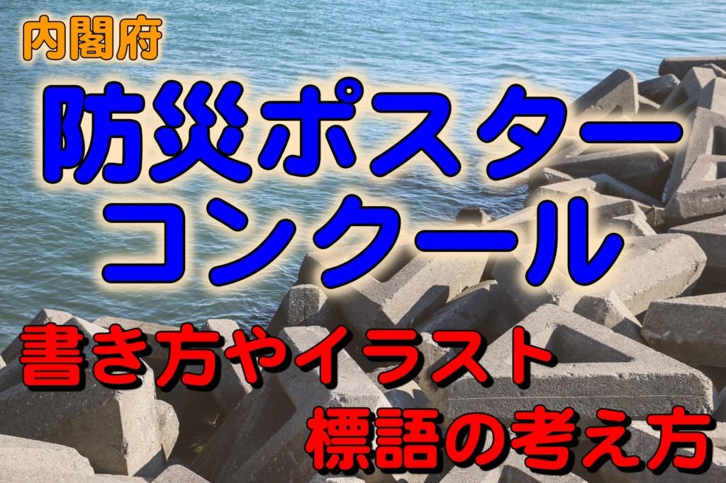 【2019年】令和元年・第35回防災ポスターコンクールの書き方や ...