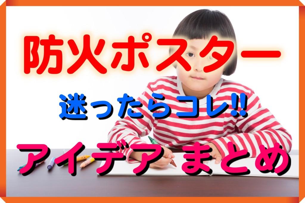 宿題 安全標語 小学生 交通 安全 ポスター | www.pikuchane.com