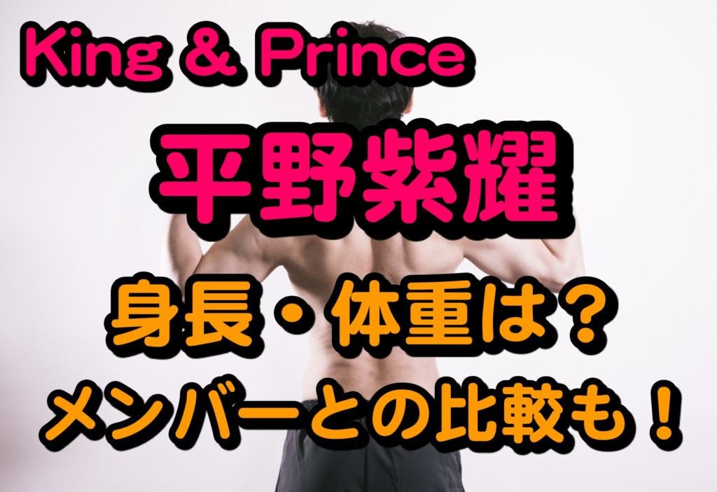 平野紫耀身長