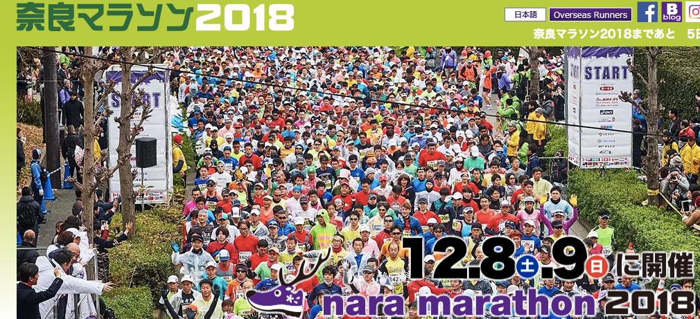 【奈良マラソン2018】大会レビュー・レポート!芸能人やゲスト ...