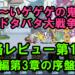 【ゆるげげ】攻略レビュー第11弾!日本編第3章の序盤攻略のコツ。ゆる~いゲゲゲの鬼太郎 妖怪ドタバタ大戦争攻略